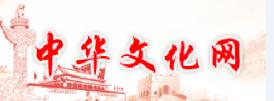 中华文化网
